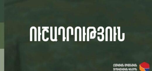 ushadrutyun