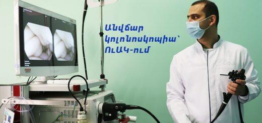 Kolkonoskopia